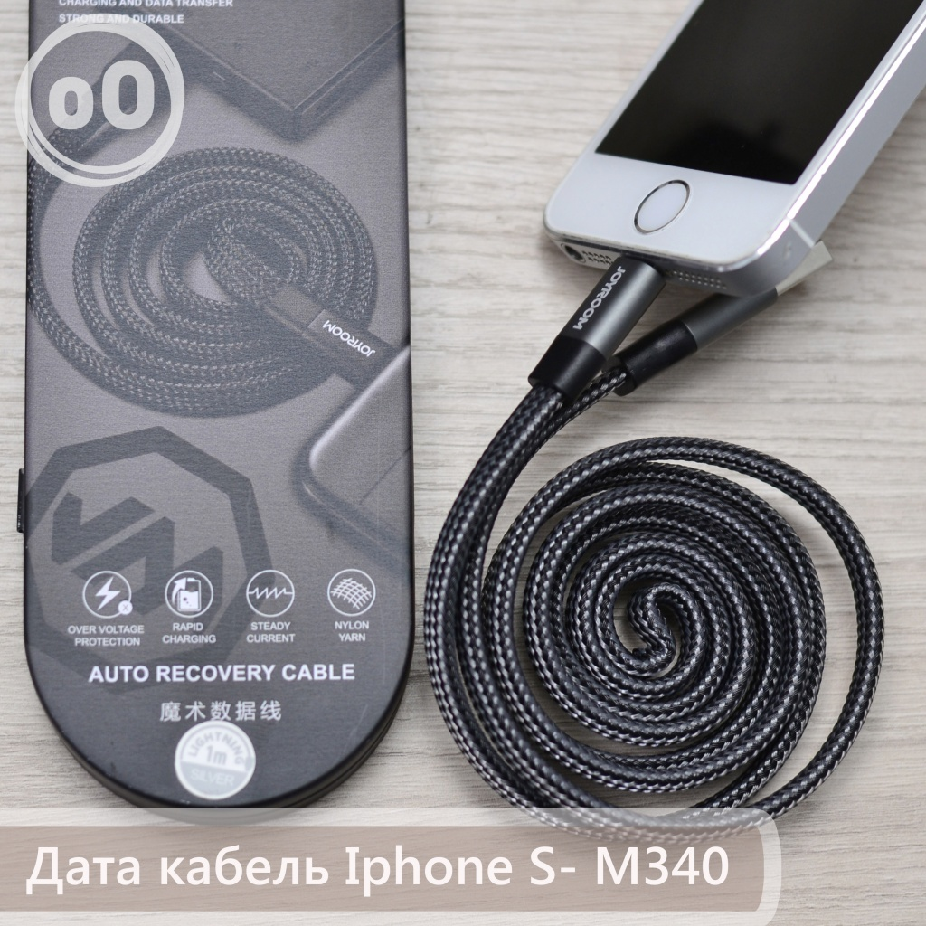 Дата кабель на iPhone 5/iPhone 6 Joyroom S-M340 1m серый
